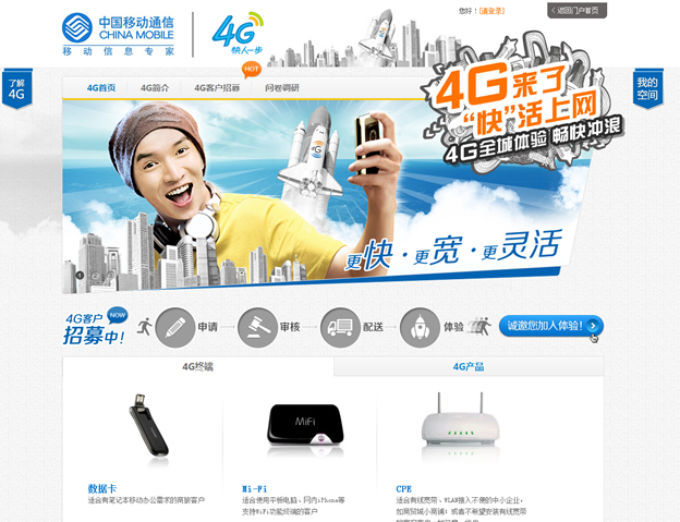 中国移動が4G体験ユーザの募集を開始
